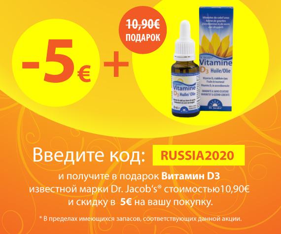 Введите код: RUSSIA2020 и получите в подарок Витамин D3 известной марки Dr. Jacob's® стоимостью 10,90€ и скидку в  5€ на вашу покупку.